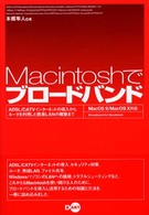Macintoshでブロードバンド―MacOS 9/MacOS X対応