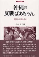 沖縄の反戦ばあちゃん