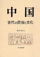 中国古代の民俗と文化