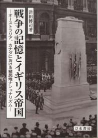 戦争の記憶とイギリス帝国-オーストラリア、カナダにおける植民地ナショナリズム