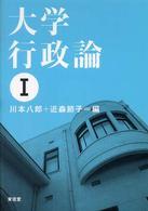 大学行政論〈1〉
