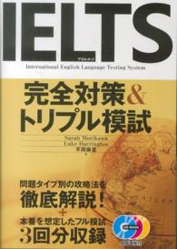 IELTS完全対策&トリプル模試 CD book