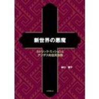 新世界の悪魔 ― カトリック・ミッションとアンデス先住民宗教