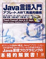 Java言語入門―アプレット、AWT、先進的機構