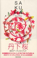 Sakura―丹下桜 (Photo sketch (1))
