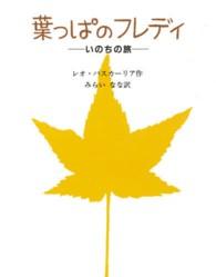 葉っぱのフレディ - いのちの旅