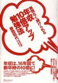 온라인 서점으로 이동 ISBN:4887595441
