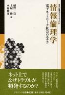 情報倫理学―電子ネットワーク社会のエチカ (叢書 倫理学のフロンティア)