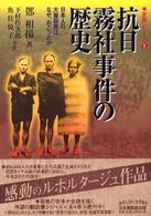 抗日霧社事件の歴史―日本人の大量殺害はなぜ、おこったか (史実シリーズ)