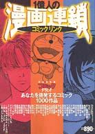 1億人の漫画連鎖―コミックリンク (ダ・ヴィンチブックス)