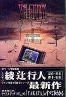 YAKATA Nightmare Project (ダ・ヴィンチブックス―じゅげむBOOKS)
