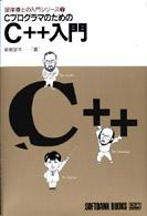 CプログラマのためのC++入門 (望洋博士の入門シリーズ)