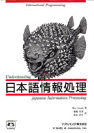 日本語情報処理 (A nutshell handbook)