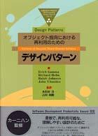 デザインパターン―オブジェクト指向における再利用のための (ADDISON‐WESLEY プロフェッショナルコンピューティングシリーズ)