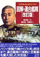 図解・連合艦隊[改訂版] (コンバットAtoZシリーズ)