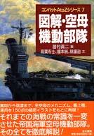 図解・空母機動部隊 (コンバットA to Zシリーズ)