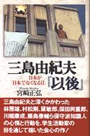 三島由紀夫『以後』