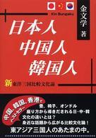 日本人・中国人・韓国人―新東洋三国比較文化論