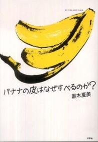 バナナの皮はなぜすべるのか?