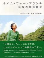 タイム・フォー・ブランチ<br> はなの東京散歩