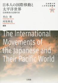 日本人の国際移動と太平洋世界-日系移民の近現代史