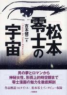 松本零士の宇宙