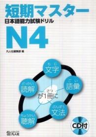 短期マスタ-日本語能力試験ドリルN4