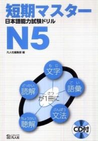 短期マスタ-日本語能力試験ドリルN5