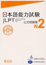 日本語能力試験公式問題集 <N2>