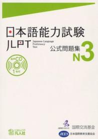 日本語能力試験公式問題集 <N3>