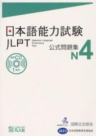 日本語能力試験公式問題集 N4
