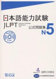 日本語能力試験公式問題集 N5