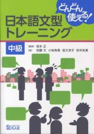 どんどん使える!日本語文型トレ-ニング <中級>