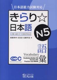 きらり☆日本語N5語彙 - 日本語能力試験対応