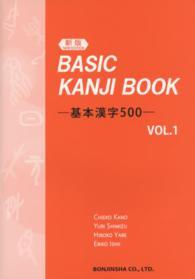 基本漢字500 <vol.1>  (新版)
