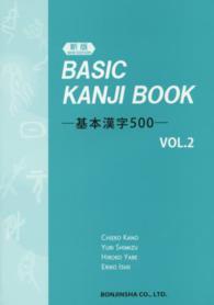 基本漢字500 <vol.2>  (新版)