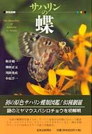 サハリンの蝶 原色図鑑