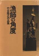 「漁師の角度」―竹谷隆之作品集