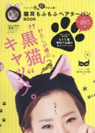 猫耳もふもふヘアタ-バンBOOK [バラエティ]