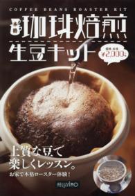 本格珈琲焙煎生豆キット [バラエティ]
