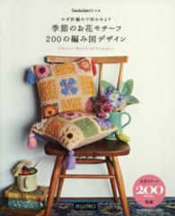 かぎ針編みで咲かせよう季節のお花モチ-フ200の編み図デザイン - Couturierの本 <CD-ROM>