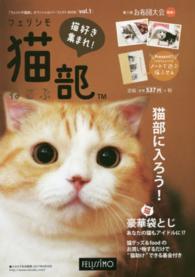 フェリシモ猫部カタログ <1>  [カタログ]