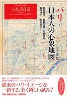 パリ・日本人の心象地図-1867-1945