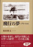 飛行の夢 1783-1945-熱気球から原爆投下まで