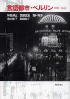言語都市・ベルリン 1861-1945