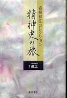 森崎和江コレクション 精神史の旅