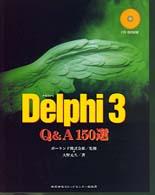 Delphi3 Q&A150選