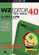 WZ Editor4.0 with WZ MAILユーザマニュアル (bookwareシリーズ)