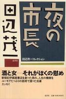 夜の市長-田辺茂一コレクション