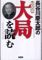 大局を読む 2009年―長谷川慶太郎の (2009)